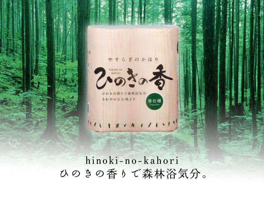 の 香り ヒノキ